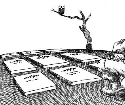 بخشی از یک کاریکاتور